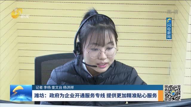 潍坊:政府为企业开通服务专线 提供更加精准贴心服务