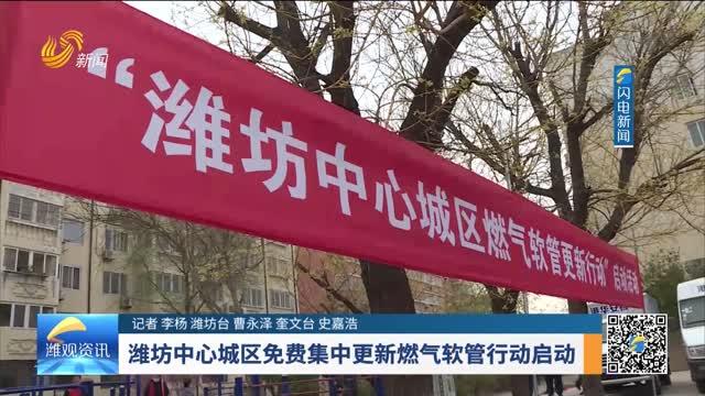 潍坊中心城区免费集中更新燃气软管行动启动
