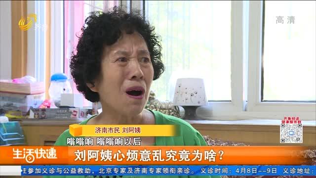 刘阿姨心烦意乱究竟为啥?