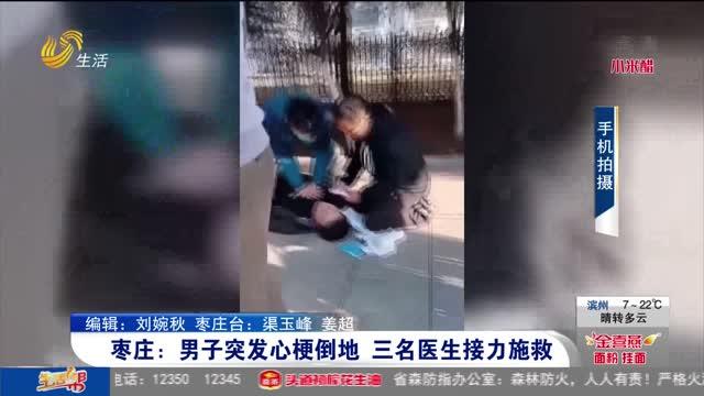 棗莊:男子突發心梗倒地 三名醫生接力施救