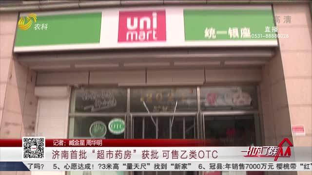 """济南首批""""超市药房""""获批可售乙类OTC"""