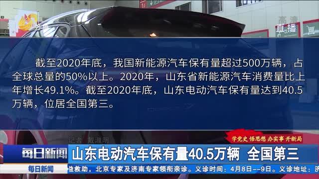 山东电动汽车保有量40.5万辆 全国第三