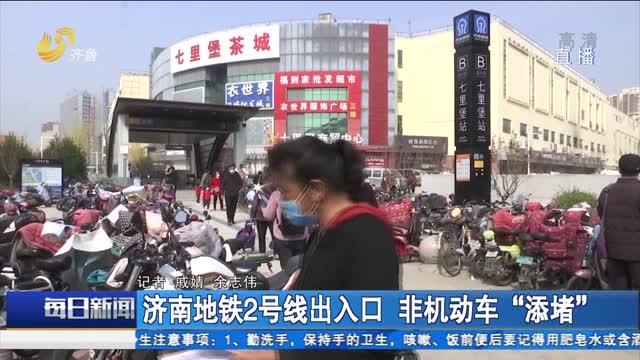 """济南地铁2号线出入口 非机动车""""添堵"""""""