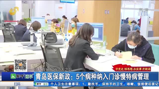 青岛医保新政:5个病种纳入门诊慢特病管理