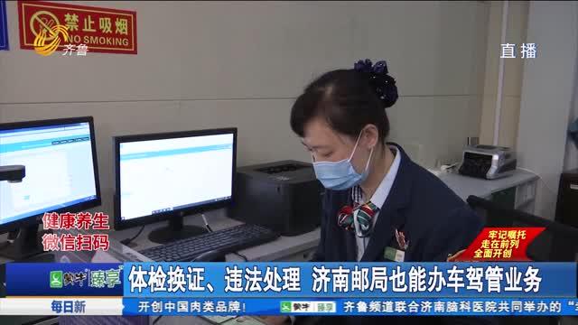 体检换证、违法处理 济南邮局也能办车驾管业务