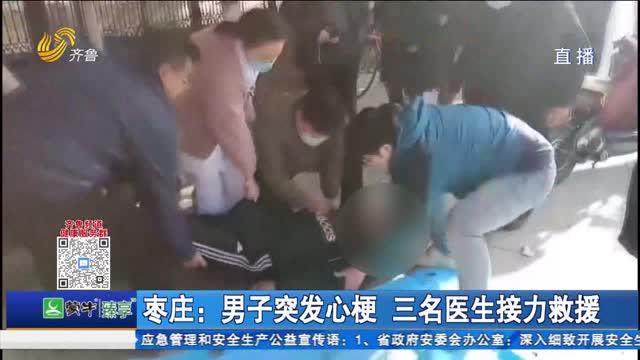 棗莊:男子突發心梗 三名醫生接力救援