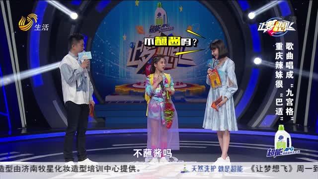 """20210408《让梦想飞》:重庆辣妹很""""巴适"""" 歌曲唱成""""九宫格"""""""