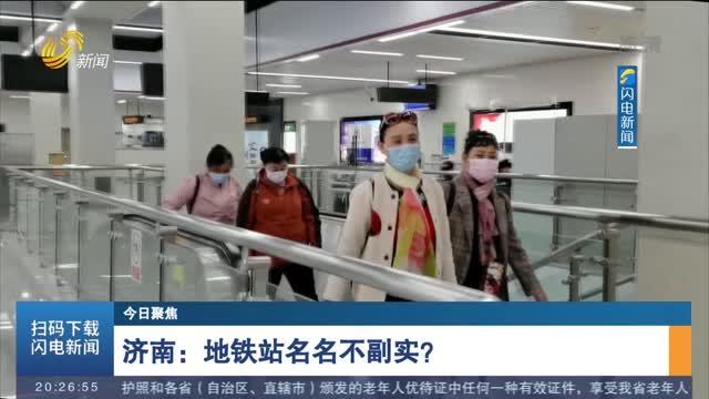 【今日聚焦】济南:地铁站名名不副实?