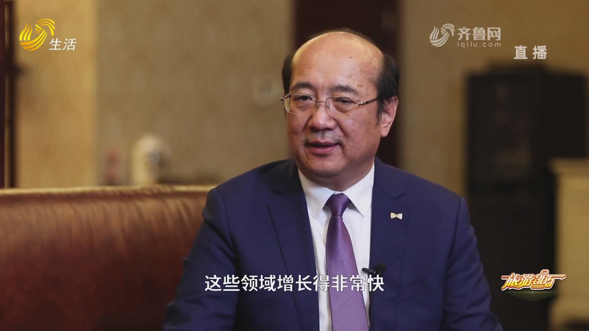 專訪山東省旅游行業協會會長:王德剛
