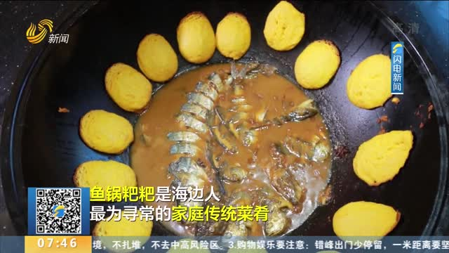 【吃遍山东】粗粮+鲜鱼完美搭配 胶东特色鱼锅粑粑才是最原始的滨海味道