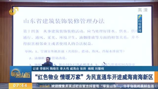 """""""红色物业 情暖万家""""为民直通车开进威海南海新区"""