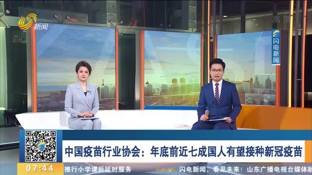 中国疫苗行业协会:年底前近七成国人有望接种新冠疫苗