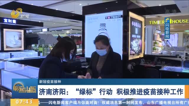 """【新冠疫苗接种】济南济阳:""""绿标""""行动 积极推进疫苗接种工作"""