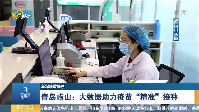 """【新冠疫苗接种】青岛崂山:大数据助力疫苗""""精准""""接种"""