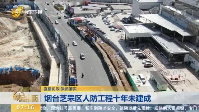 【直播问政 狠抓落实】烟台芝罘区人防工程十年未建成