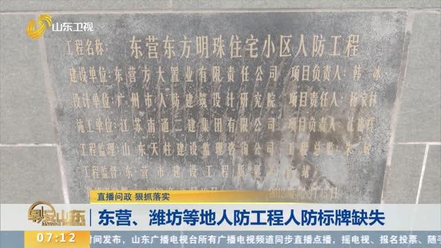 【直播问政 狠抓落实】东营、潍坊等地人防工程人防标牌缺失
