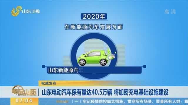 【权威发布】山东电动汽车保有量达40.5万辆 将加密充电基础设施建设