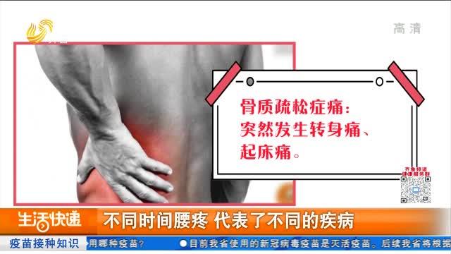 不同时间腰疼 代表了不同的疾病