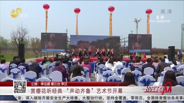 """赏樱花听经典 """"声动齐鲁""""艺术节开幕"""
