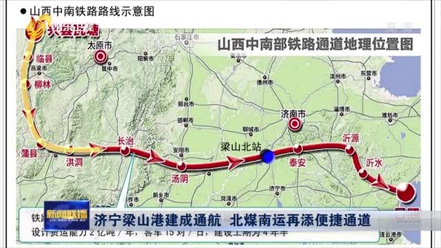 济宁梁山港建成通航 北煤南运再添便捷通道