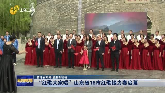 """【奋斗百年路 启航新征程】""""红歌大家唱""""山东省16市红歌接力赛启幕"""