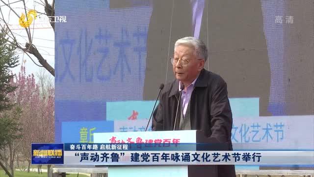 """【奋斗百年路 启航新征程】""""声动齐鲁""""建党百年咏诵文化艺术节举行"""
