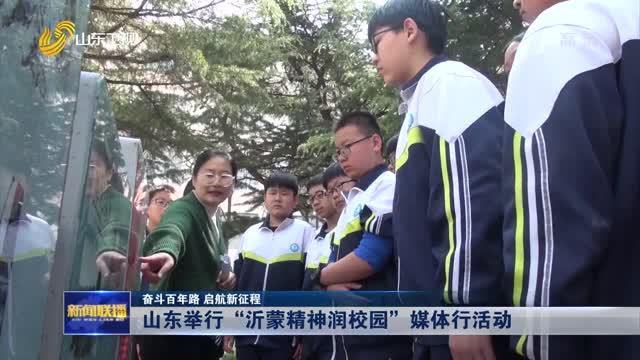 """【奋斗百年路 启航新征程】山东举行""""沂蒙精神润校园""""媒体行活动"""