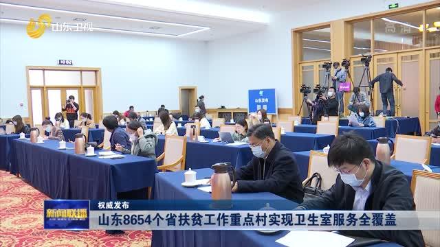 【权威发布】山东8654个省扶贫工作重点村实现卫生室服务全覆盖