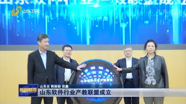 山东软件行业产教联盟成立