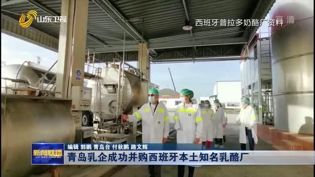 青岛乳企成功并购西班牙本土知名乳酪厂