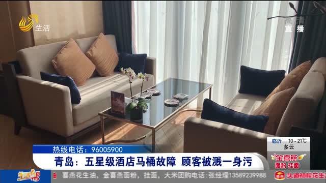 青岛:五星级酒店马桶故障 顾客被溅一身污