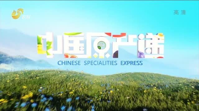 20210409《中国原产递》:初香粳大米