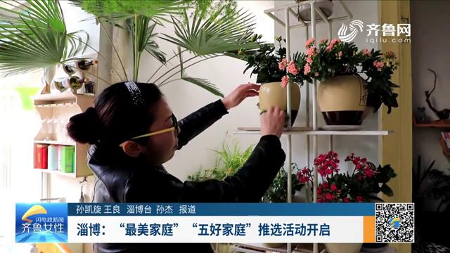 """淄博:""""最美家庭""""""""五好家庭""""推选活动开启"""
