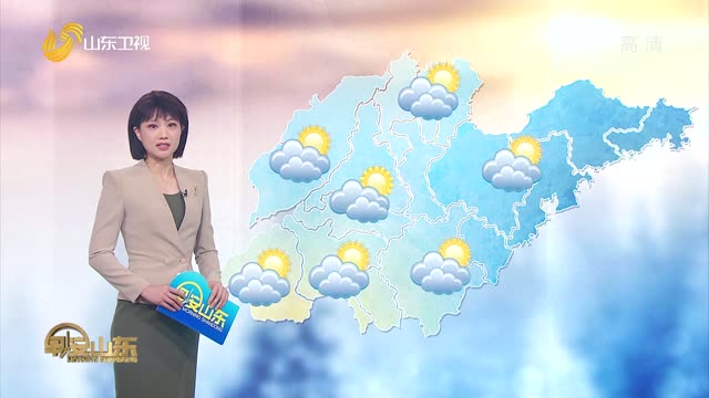 天气早知道:山东各地天气预报