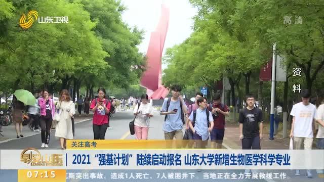 """2021""""强基计划""""陆续启动报名 山东大学新增生物医学科学专业"""