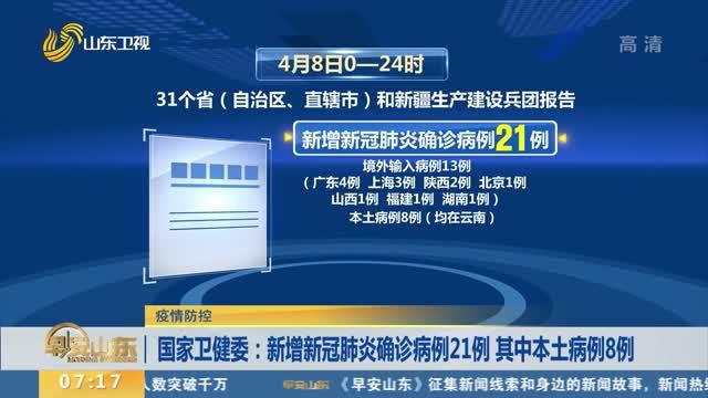 国家卫健委:新增新冠肺炎确诊病例21例 其中本土病例8例