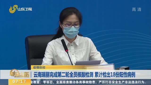 云南瑞丽完成第二轮全员核酸检测 累计检出18份阳性病例
