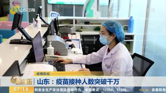 山东:疫苗接种人数突破千万