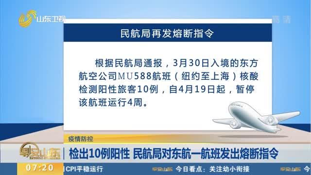 检出10例阳性 民航局对东航一航班发出熔断指令