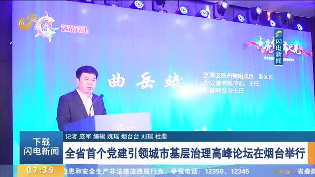 全省首个党建引领城市基层治理高峰论坛在烟台举行