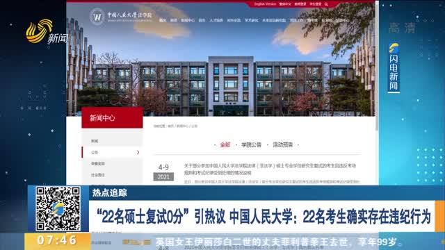 """""""22名硕士复试0分""""引热议 中国人民大学:22名考生确实存在违纪行为"""
