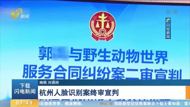 杭州人脸识别案终审宣判