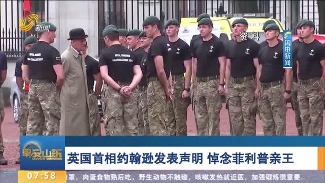 英国首相约翰逊发表声明 悼念菲利普亲王