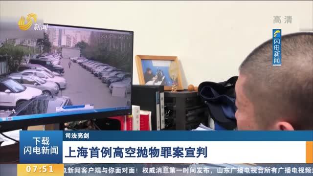 上海首例高空抛物罪案宣判