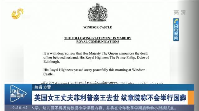 英国女王丈夫菲利普亲王去世 纹章院称不会举行国葬