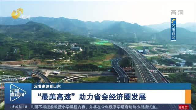 """【沿着高速看山东】""""最美高速""""助力省会经济圈发展"""