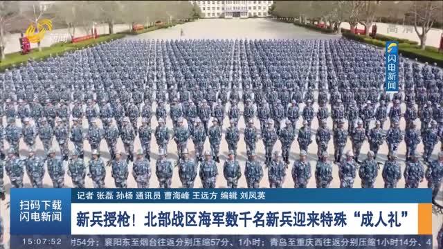 """新兵授枪!北部战区海军数千名新兵迎来特殊""""成人礼"""""""