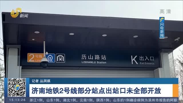 济南地铁2号线部分站点出站口未全部开放 记者调查:暂无明确全开时间