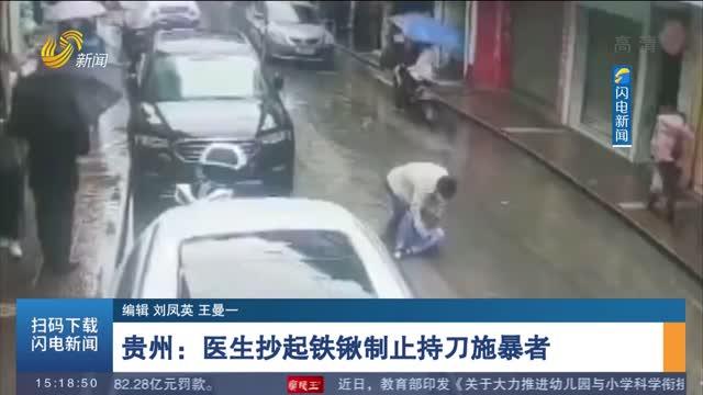 贵州:医生抄起铁锹制止持刀施暴者