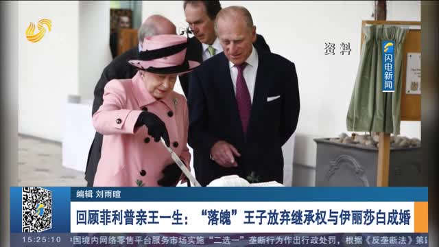 """回顾菲利普亲王一生:""""落魄""""王子放弃继承权与伊丽莎白成婚"""
